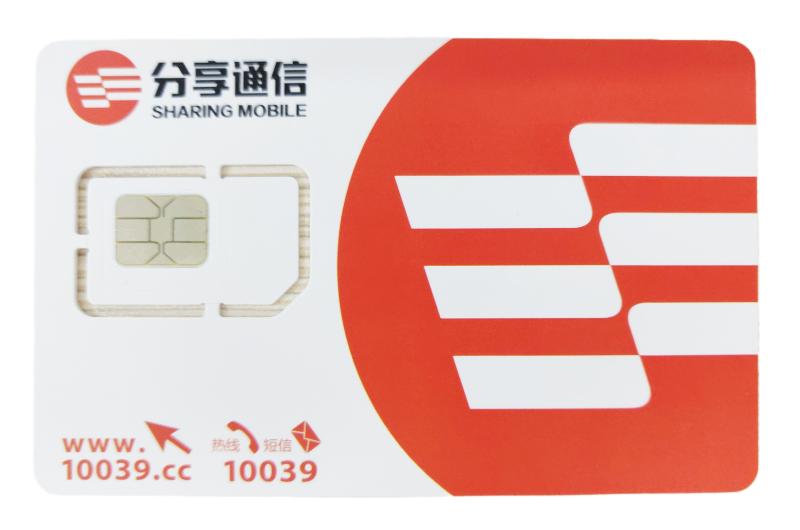 分享联通电销卡