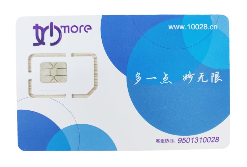 乐语电信卡
