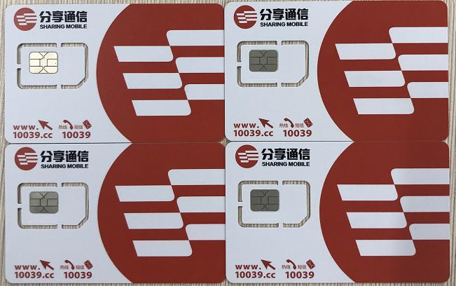 扬州电销卡