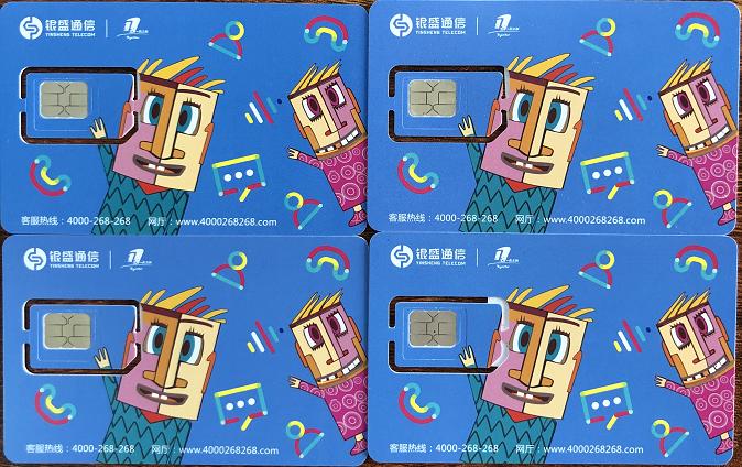 洛阳电销卡