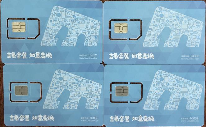 移动电销专用卡